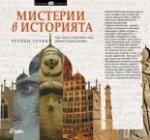 Мистерии в историята (ISBN: 9789542809524)