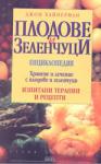 Плодове и зеленчуци (ISBN: 9789544743543)