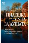 Пилешка супа за душата (ISBN: 9789544740887)