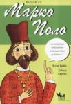 Казвам се. . . Марко Поло (ISBN: 9789544744182)