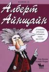 Казвам се. . . Алберт Айнщайн (ISBN: 9789544744205)