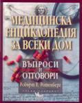 Медицинска енциклопедия за всеки дом (ISBN: 9789544743314)