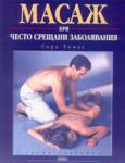 Масаж при често срещани заболявания (ISBN: 9789544743352)