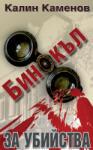 Бинокъл за убийства (ISBN: 9789542902096)