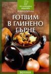 Готвим в глинено гърне (ISBN: 9789546721440)