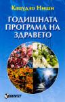 Годишната програма на здравето (ISBN: 9789549886740)