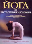 Йога при често срещани заболявания (ISBN: 9789544743246)