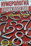 Нумерология. Енциклопедия (ISBN: 9789548086615)