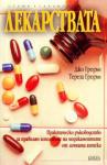 Лекарствата (ISBN: 9789544742447)