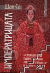 Императрицата (ISBN: 9789545169274)