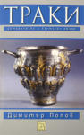 Траки. Исторически и културен обзор (ISBN: 9789543218691)