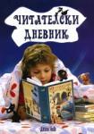 Читателски дневник (ISBN: 9789545270031)