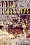 Пътят на България (ISBN: 9789544742072)