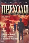Преходи (ISBN: 9789544741662)