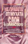 Не правете от мухата слон в семейството (ISBN: 9789544741471)