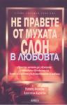 Не правете от мухата слон в любовта (ISBN: 9789544743802)