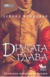 Другата глава (ISBN: 9789544744038)