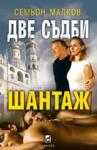 Две съдби - Шантаж (ISBN: 9789544092726)