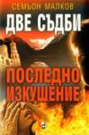 Последното изкушение (ISBN: 9789544092917)