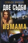 Измама (ISBN: 9789544092894)