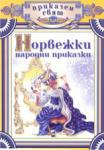 Норвежки народни приказки (ISBN: 9789544092344)