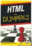 HTML for Dummies (ISBN: 9789546562289)