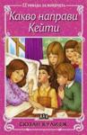 Какво направи Кейти (ISBN: 9789546571175)
