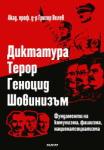 Диктатура. Терор. Геноцид. Шовинизъм (ISBN: 9789544279325)