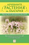 Лечебните растения на България (ISBN: 9789543218585)