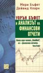 Уорън Бъфет и анализът на финансови отчети (ISBN: 9789543218721)