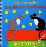 Моята първа книжка с шаблони: Животните (ISBN: 9789549970609)