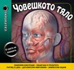 Човешкото тяло (ISBN: 9789546256096)