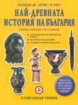Най-древната история на България (ISBN: 9789545740299)