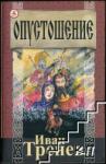 Опустошение (ISBN: 9789548615778)