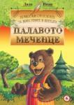 Палавото меченце (ISBN: 9789548615488)