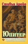 Юпитер: ключ за растеж, благополучие и реализация на потенциал (ISBN: 9789548610834)