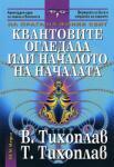 Квантовите огледала или началото на началата (ISBN: 9789549913149)