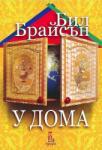 У дома (ISBN: 9789543650996)