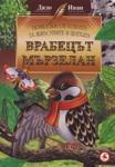 Врабецът мързелан (ISBN: 9789548615617)