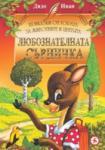 Любознателната сърничка (ISBN: 9789548615754)