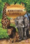 Нашите приятели: Животните в Африка (ISBN: 9789548615709)