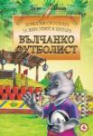 Вълчанко футболист (ISBN: 9789548615563)