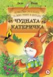 Чудната катеричка (ISBN: 9789548615495)