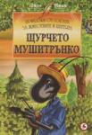 Щурчето Мушитрънко (ISBN: 9789545740275)