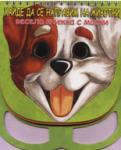 Хайде да се направим на животни - весела книжка с маски (ISBN: 9789548615952)