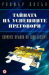 Тайната на успешните преговори (ISBN: 9789545740183)