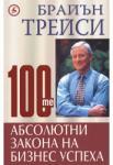 100-те абсолютни закона на бизнес успеха (ISBN: 9789548615785)