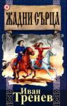 Жадни сърца (ISBN: 9789548615945)