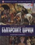 Българските царици: Владетелки и принцеси (ISBN: 9789545740091)