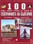 100 неща, които трябва да знаем за Географията на България - том 8 (ISBN: 9789548615877)